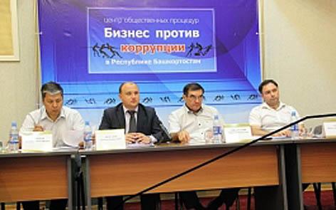 """24 июня в Уфе пройдет Заседание Общественного Совета ЦОП """"Бизнес против коррупции"""""""