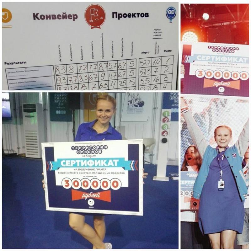Молодые ОПОРОВЦЫ из Башкортостана выиграли гранты по 300 тыс. рублей