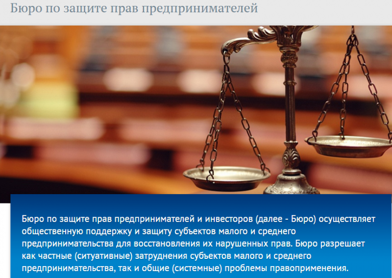 Башкирское представительство Бюро по защите прав предпринимателей и инвесторов начинает работу