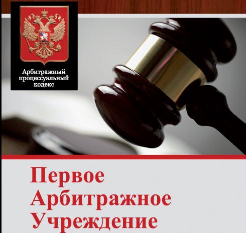 Преимущество Арбитражного суда