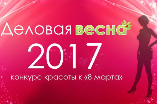 """10 марта пройдет женский конкурс """"Деловая Весна"""""""