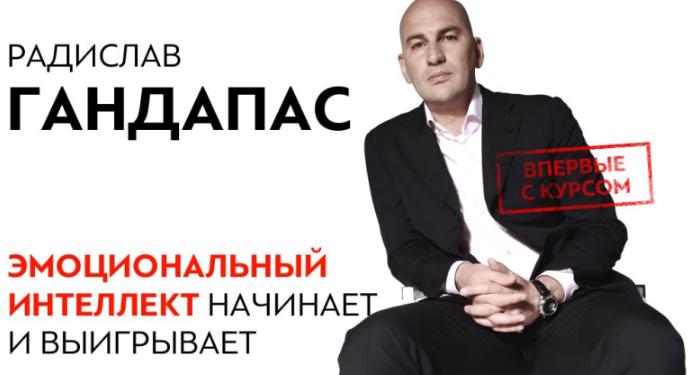 Радислав Гандапас: Эмоциональный интеллект начинает и выигрывает