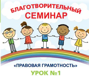 20 апреля пройдет благотворительный семинар.