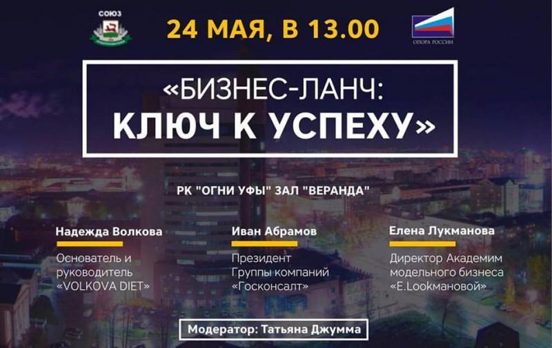"""24 мая  """"Бизнес-ланч: Ключ к успеху"""""""