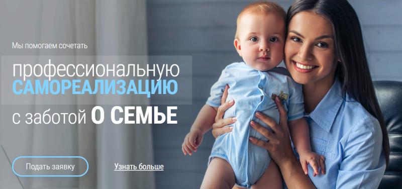 Проект Мама-предприниматель реализуется в Башкортостане