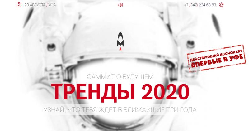 В Уфе пройдет Саммит о будущем ТРЕНДЫ 2020