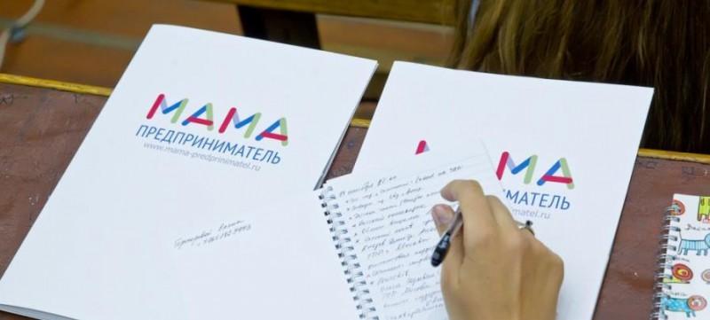 Организаторы проекта «Мама-предприниматель» анонсировали первые регионы для проведения тренингов в 2017 году