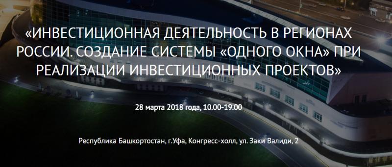 28 марта в Уфе обсудят инвестиционную деятельность в регионах России