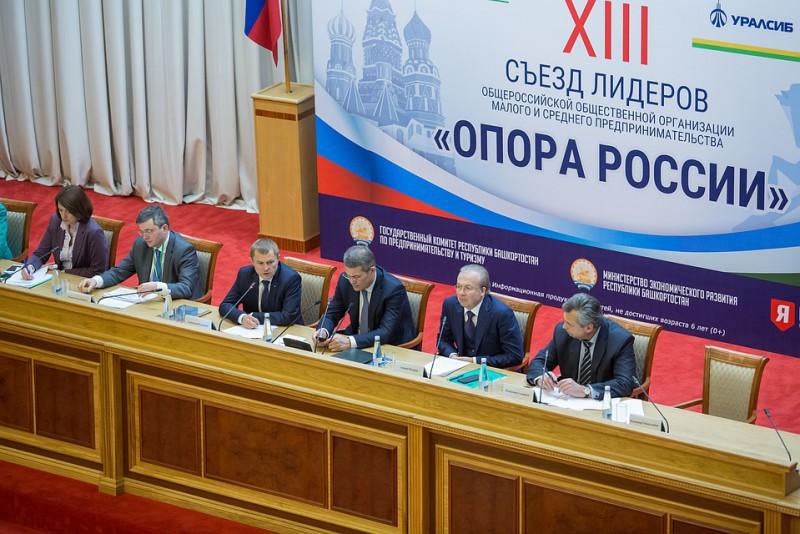 Банк УРАЛСИБ выступил партнером XIII Съезда лидеров Общероссийской организации «ОПОРА РОССИИ»