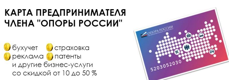 Приложение ОПОРА РОССИИ доступно в Google Play и IOS