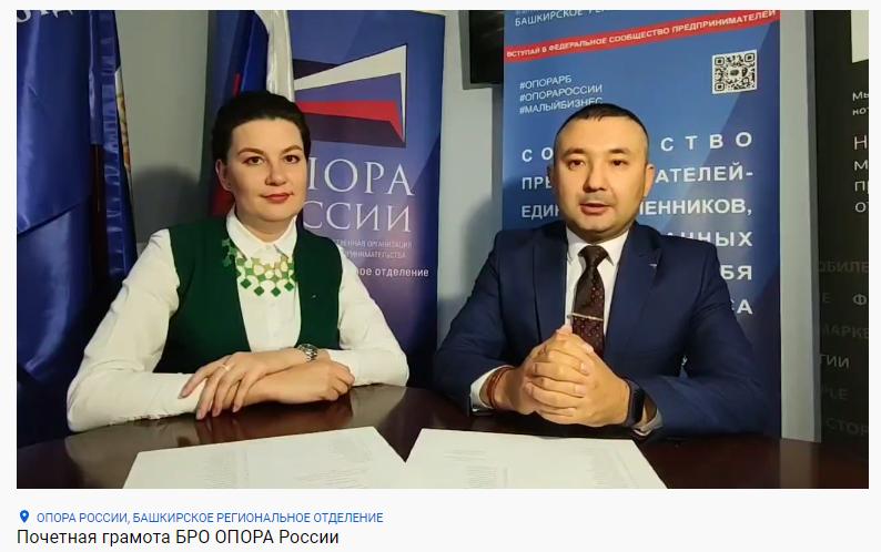Активисты Башкирской ОПОРЫ были отмечены Почетными грамотами