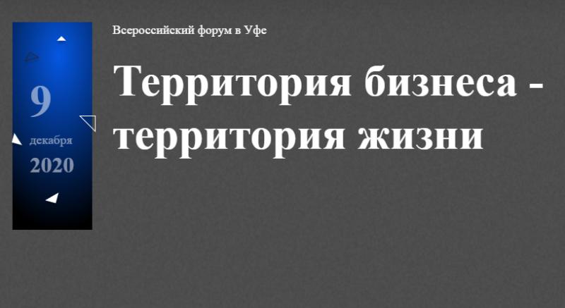 Успешные предприниматели Республики Башкортостан получат награды за свой успех