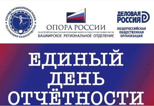 19 февраля «Единый день отчетности»